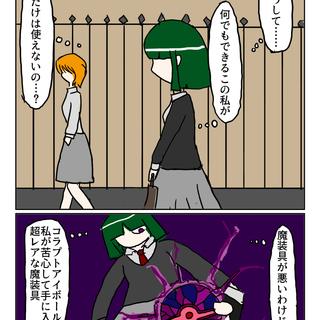 7話『相田命子』