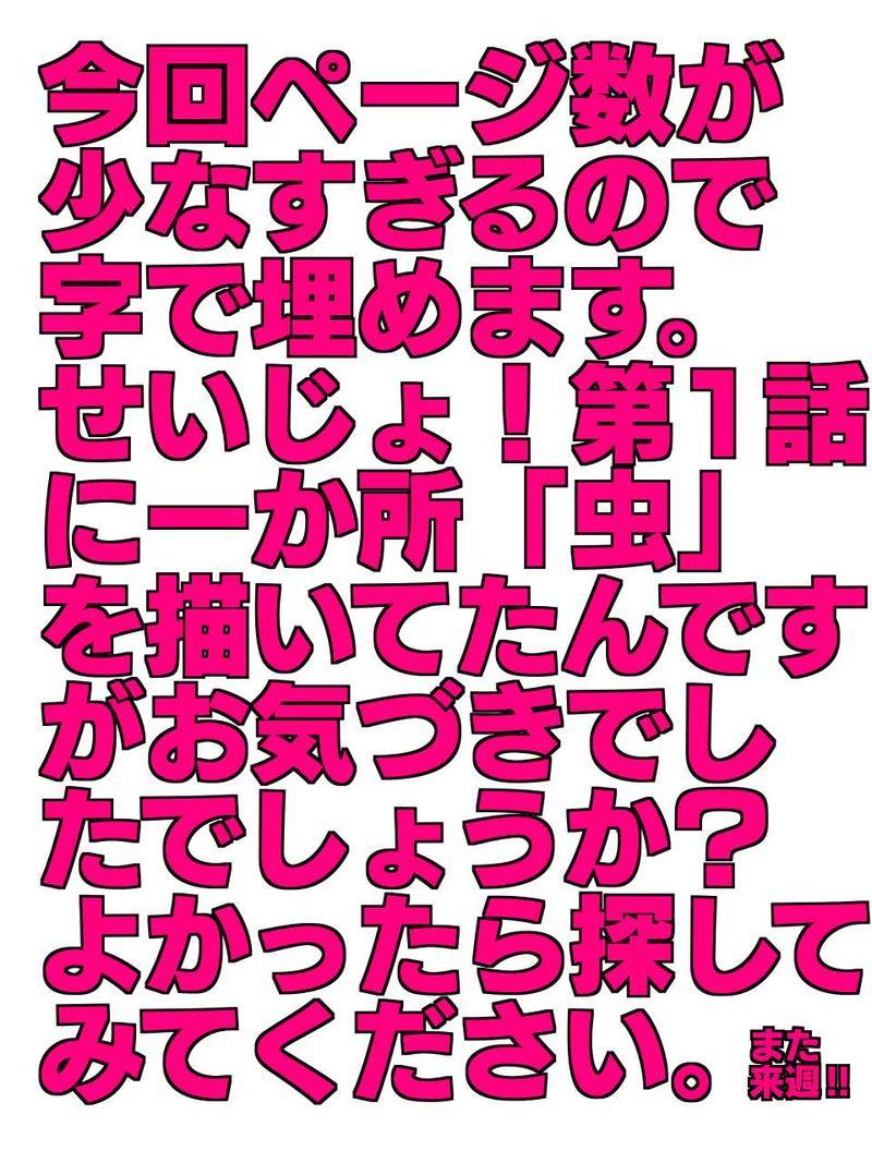 権力おぶざフーキイーン☆第4話