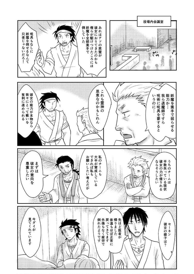 四話【前編】