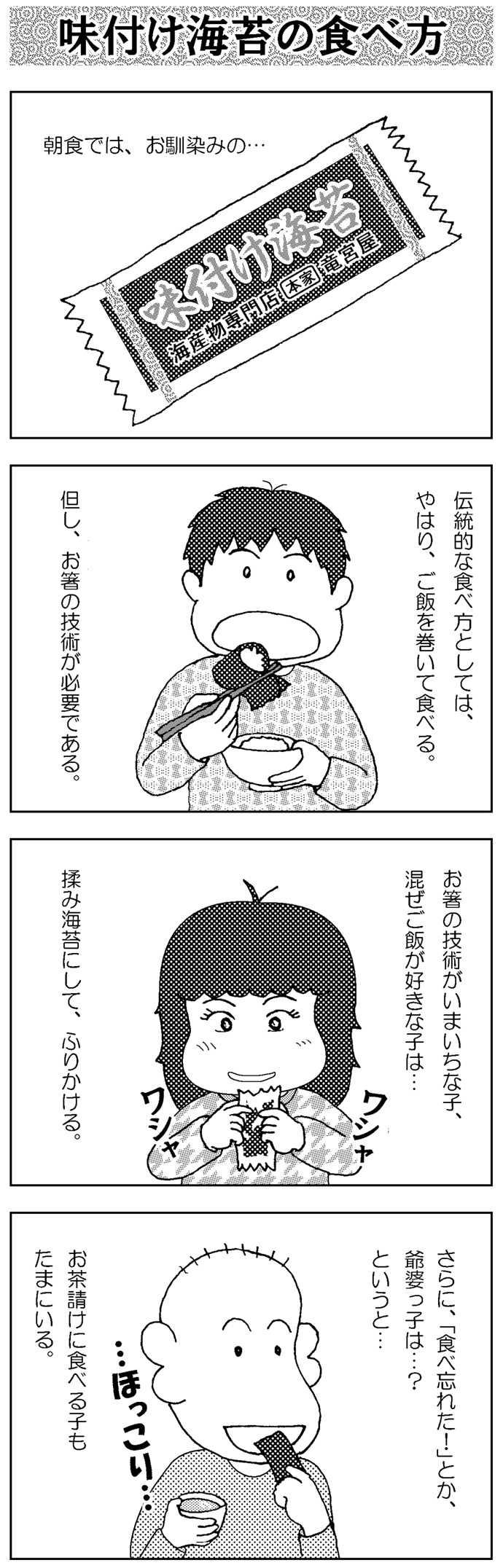 味付け海苔の食べ方
