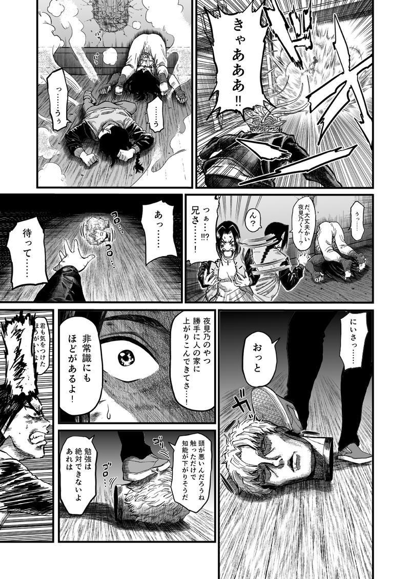 悪鬼討つべし1-3
