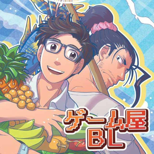 【BL】ゲーム屋BL・ストーリー編