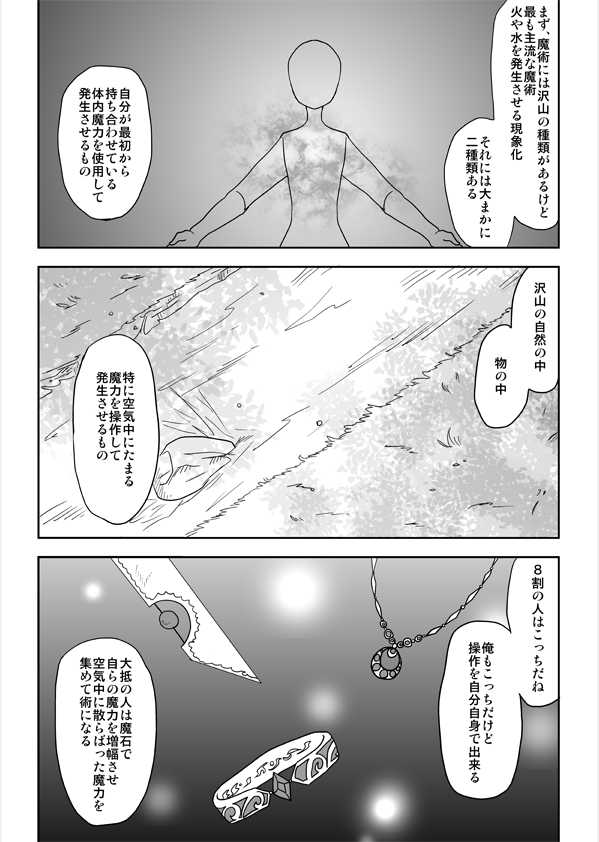 04 そして訪れる黄昏の日々