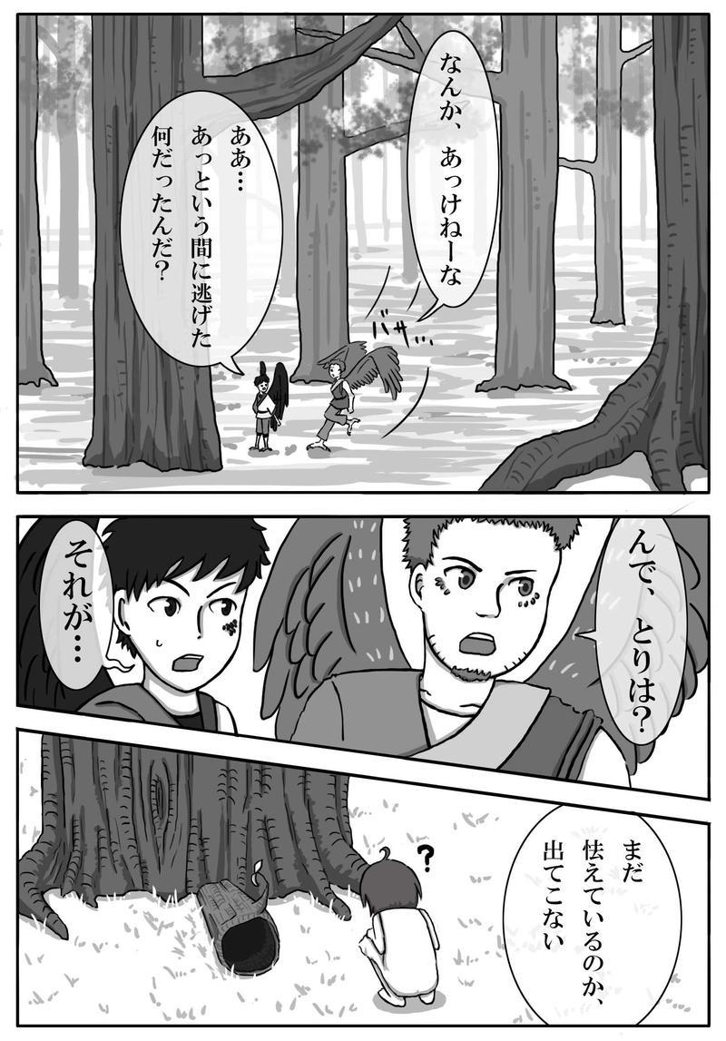 第五話【想起】