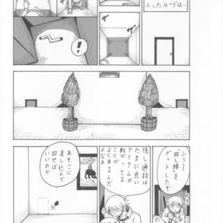 第26話 ルードVSカヅちゃん