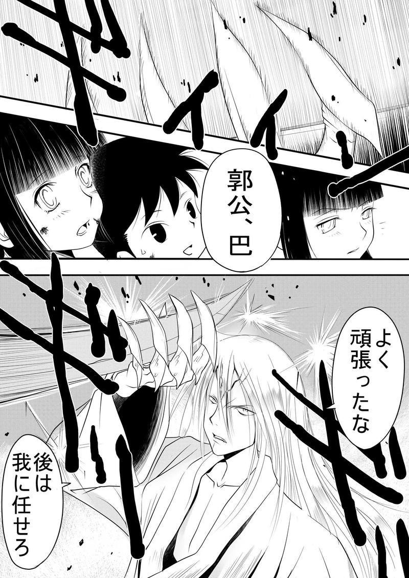 15話 妖刀