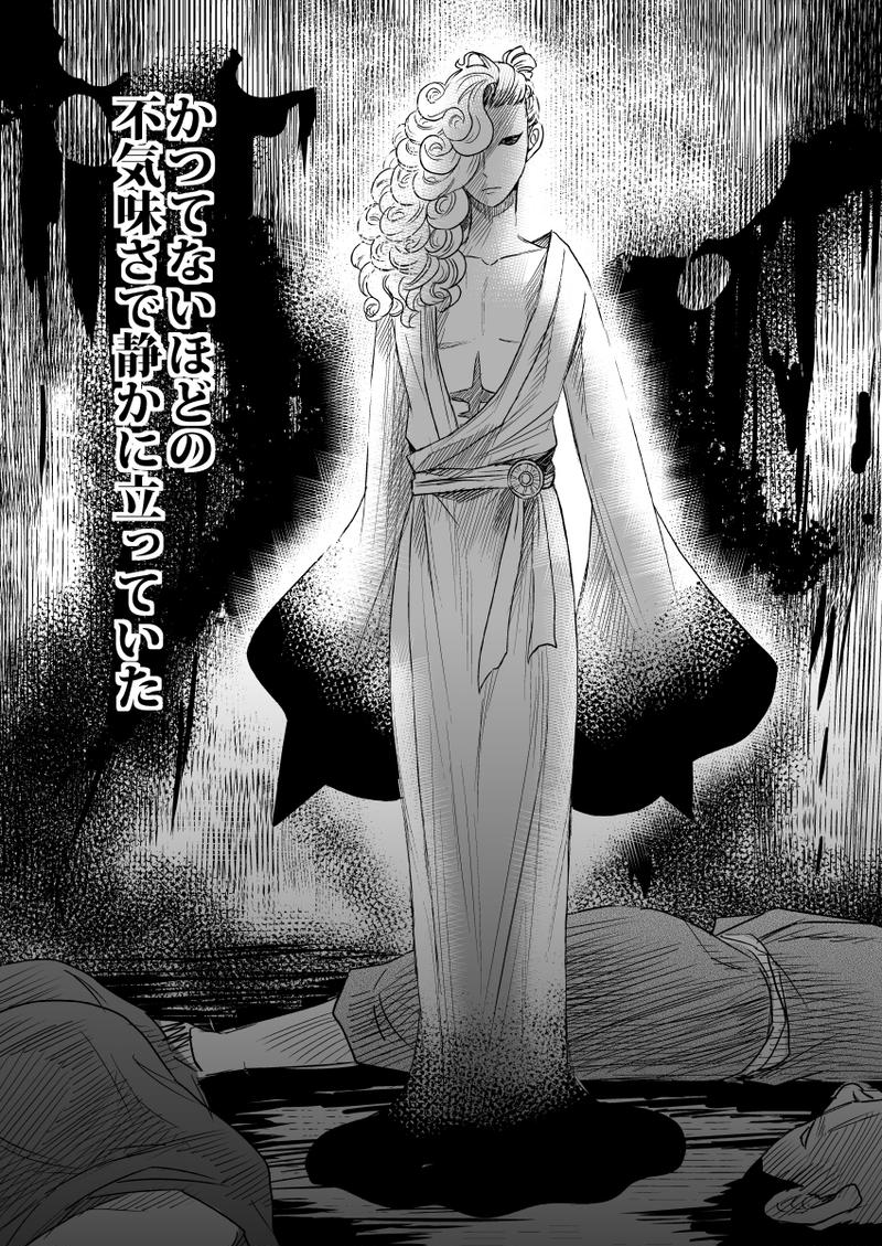 穢れの烙印(2)