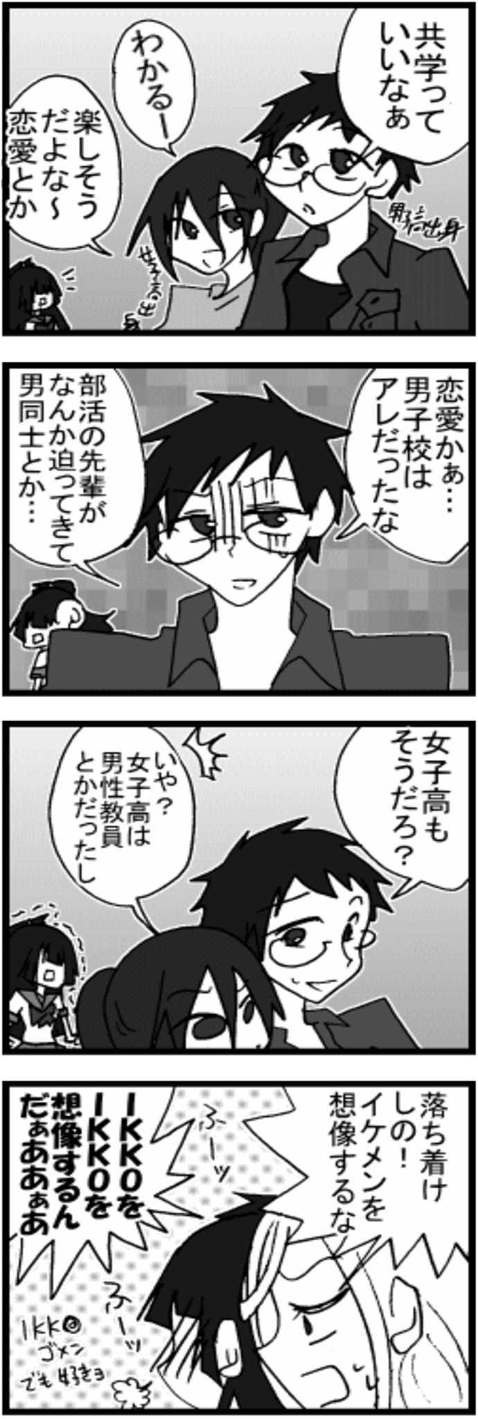 オマケ漫画「共学への憧れ」