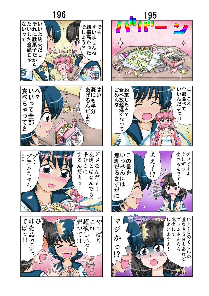 P101~P102(ストーリーAct13始まり)