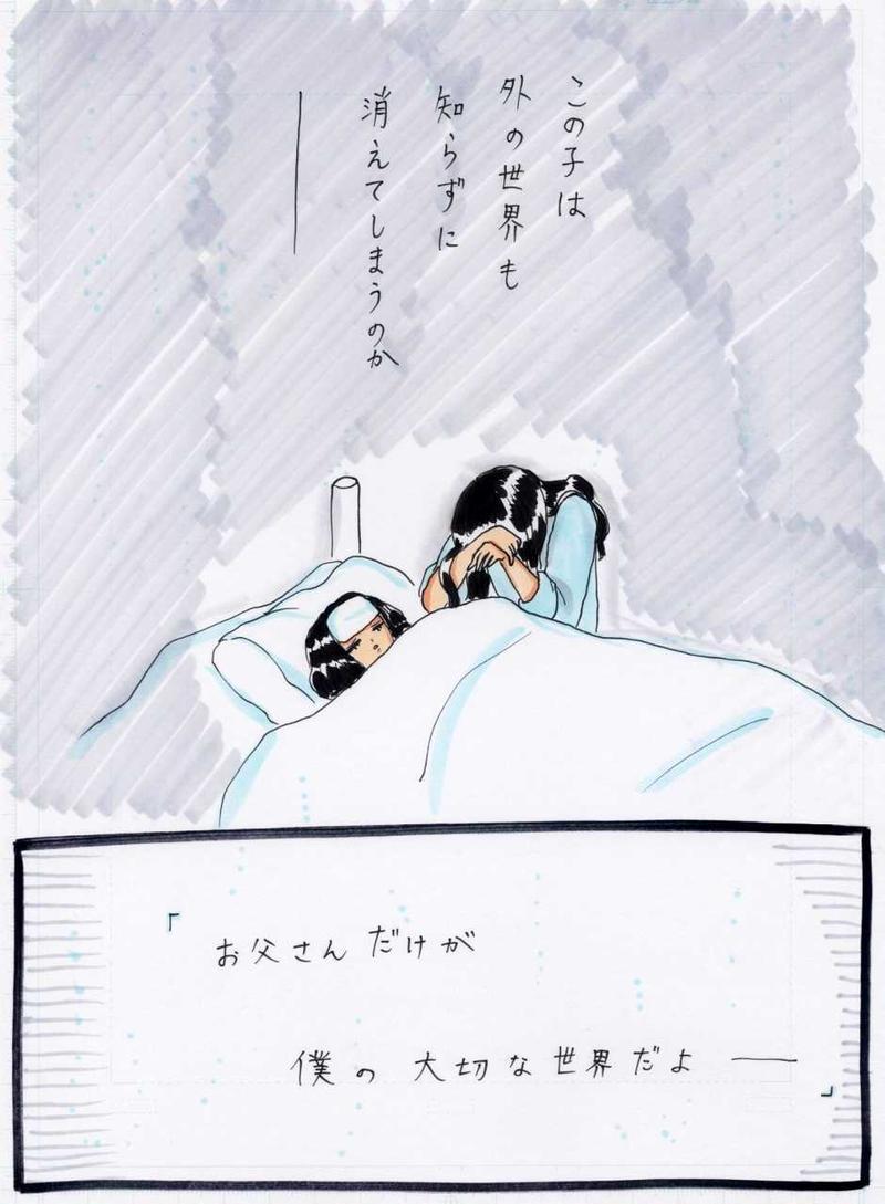 雪ん子さん-28-