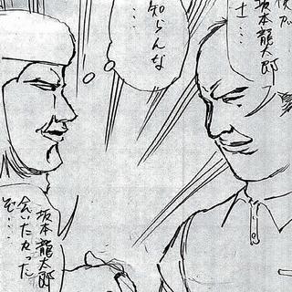 十話 坂本龍太郎創作に関してセリサワに質問し、永倉猿に魅入られる