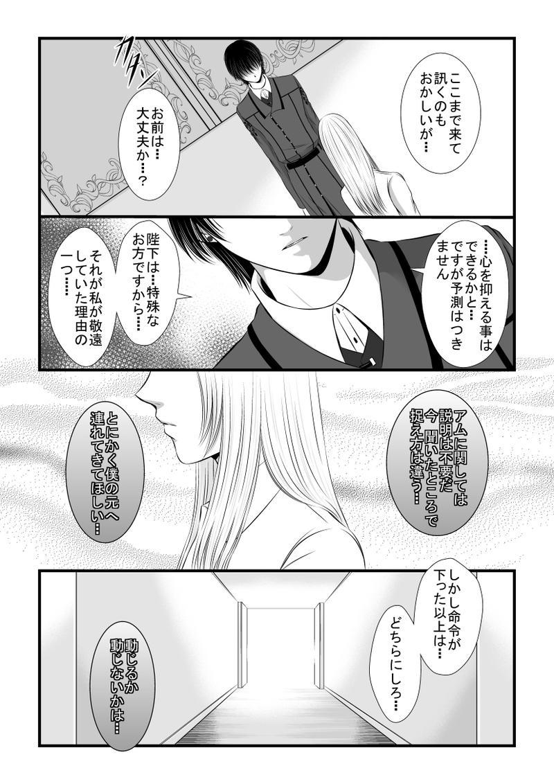 第14話・接触(3)