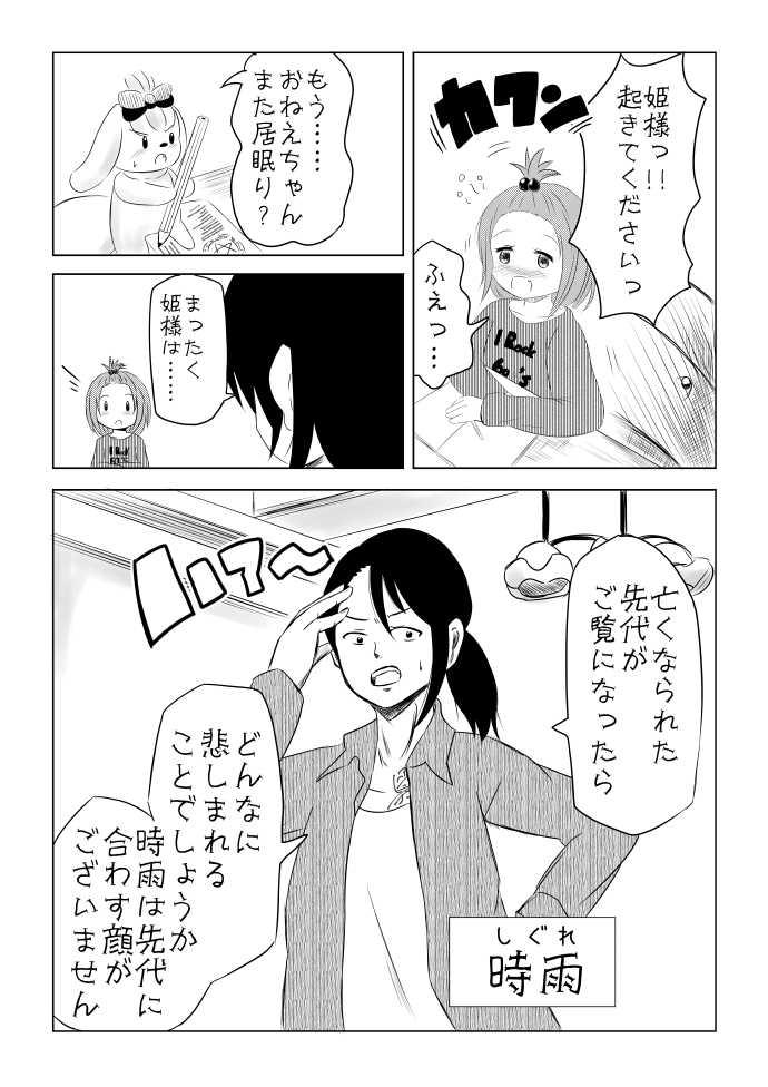 File2 #1 部活