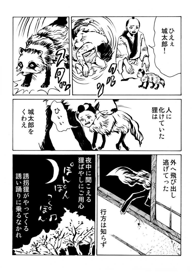 第十五夜:本所七不思議 狸囃子の話