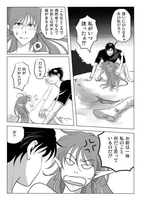 4話 長い夜(3)