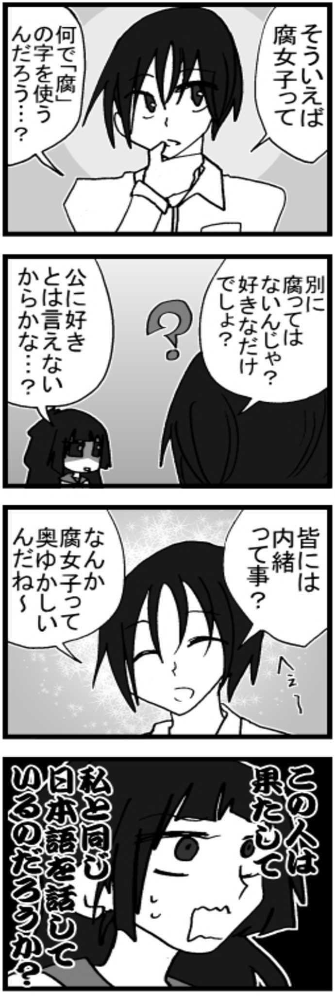 オマケ漫画「恋は盲目」