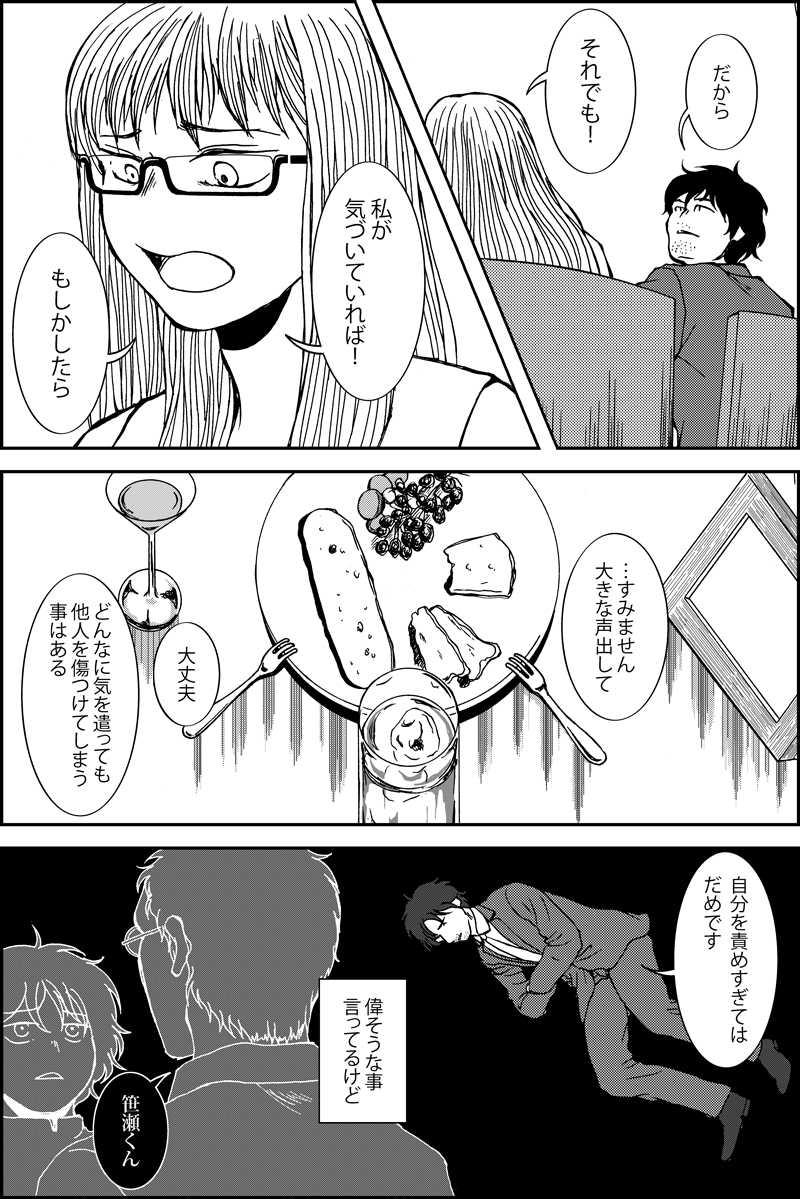 みんなの禁忌(三つ編み娘とヒゲ男・の続き)第23話