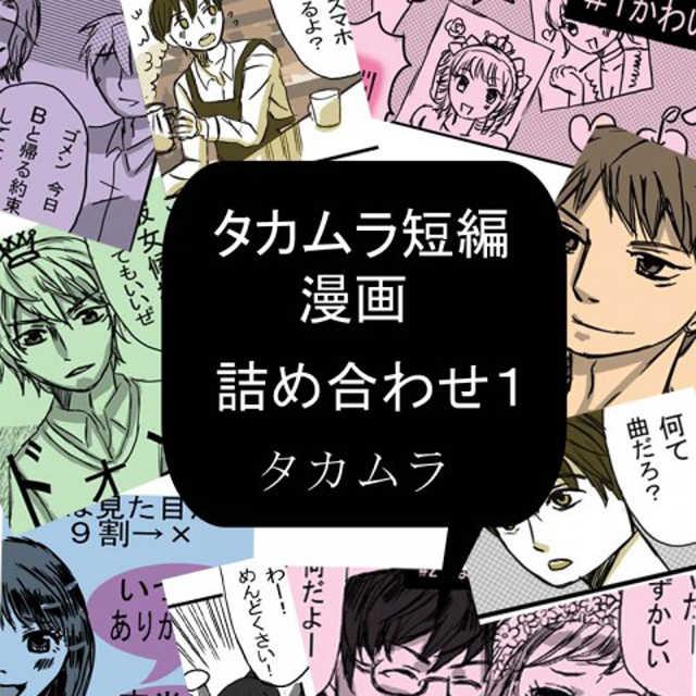 タカムラ短編漫画 詰め合わせ 1
