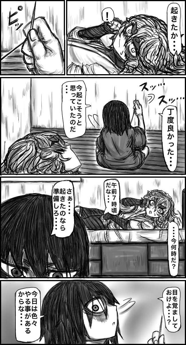 第3話:日常への備え(髪はモイスチャーミルクの香り)