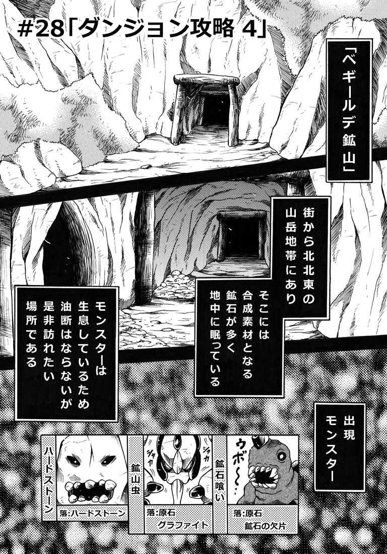 #28「ダンジョン攻略 4」