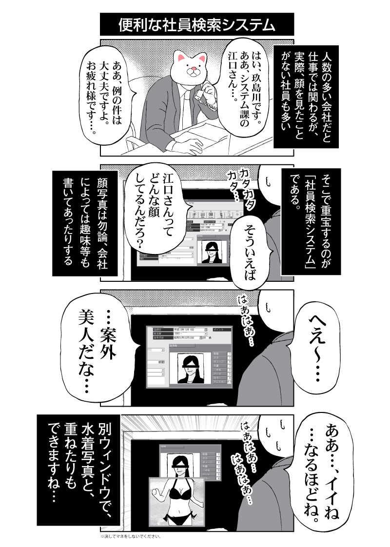 会社員 玖島川の日常 74