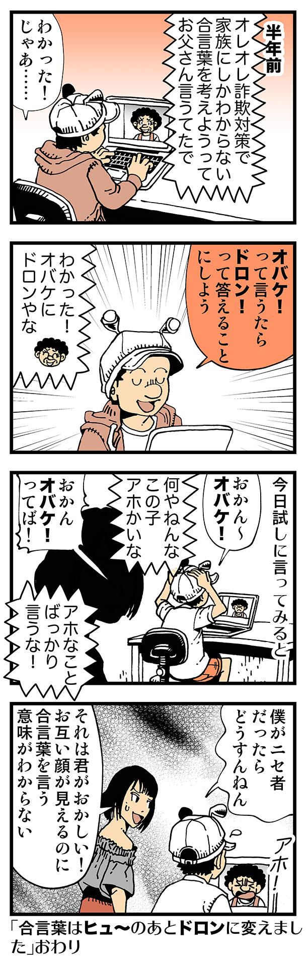 【普通】オレオレ詐欺対策