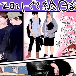 近況マンガ「2021-ぐて絵日記」/2021-10-18
