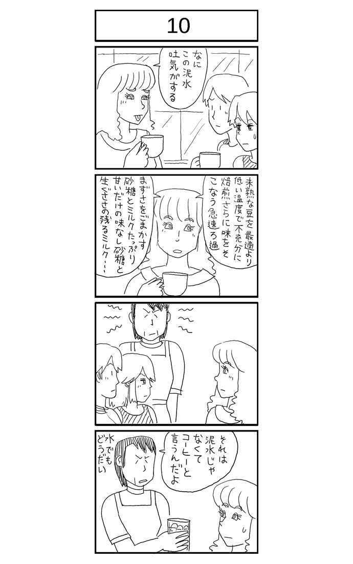 第4話 グルメな評論家(後編)