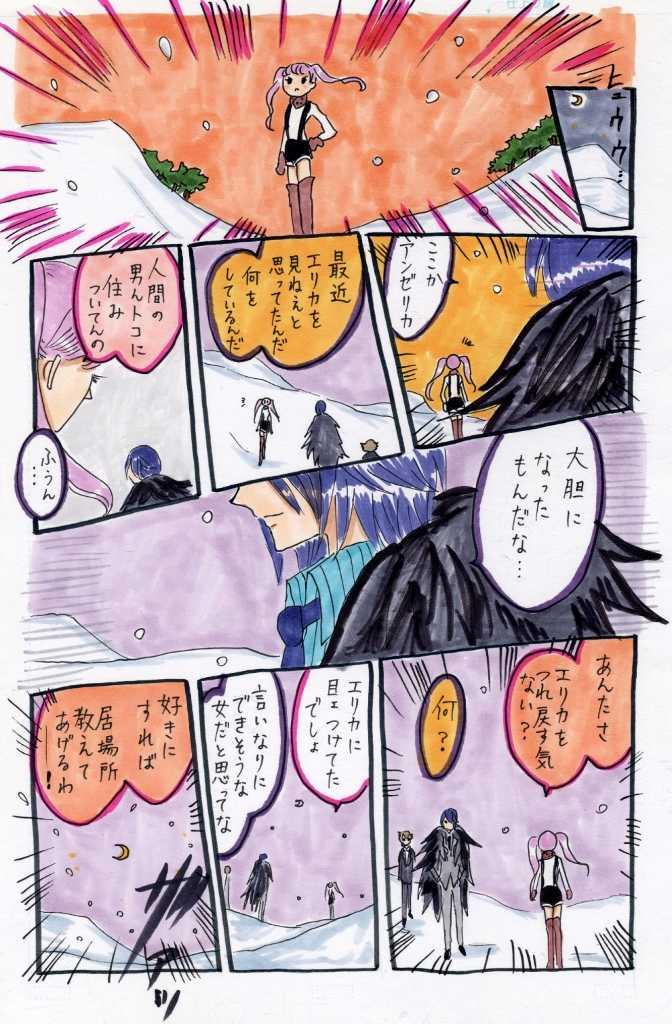 雪ん子さん-9-