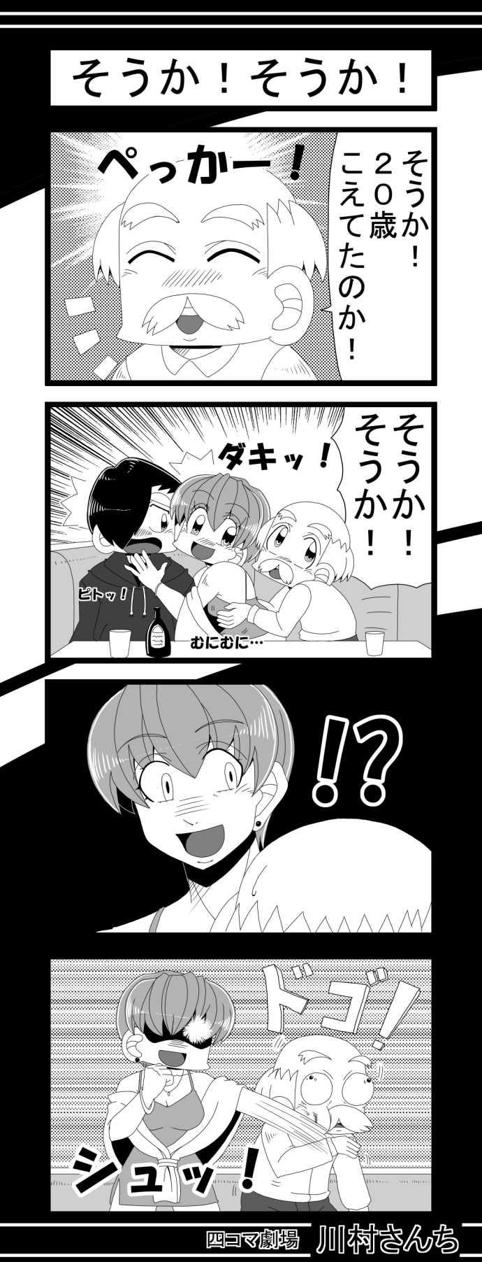 川村さんち 第144話
