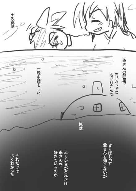 24話・らくがき漫画