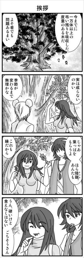 その3(彩魚編・本土へ③)