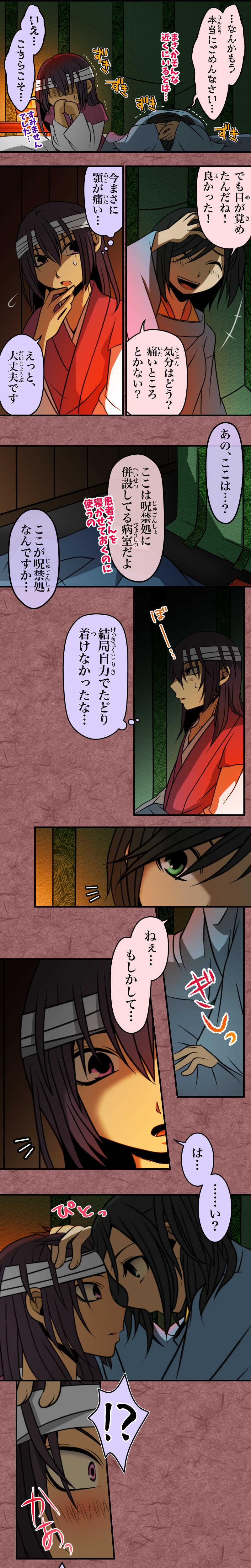 第8呪 呪禁処にて
