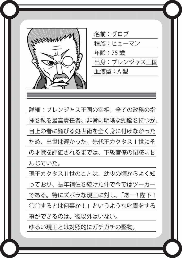 【キャラ紹介】グロブ