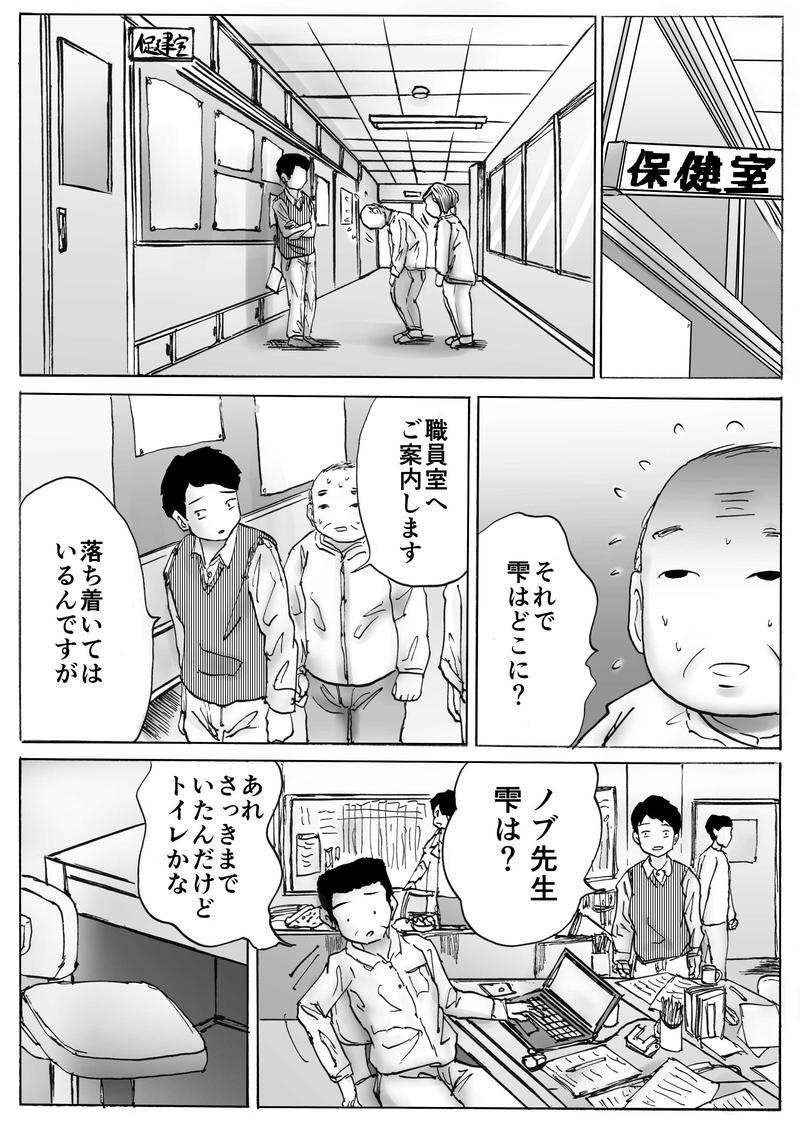 ハッコウ #03 ひか