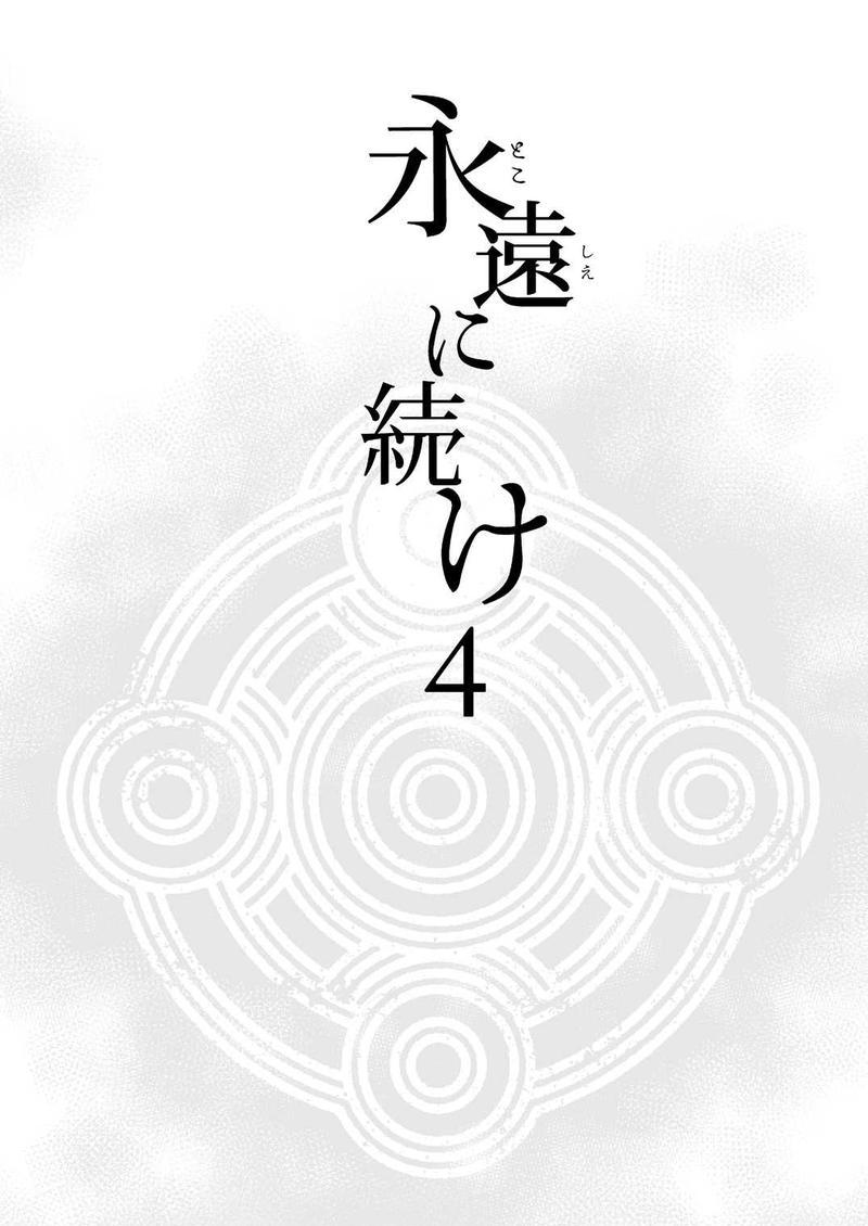 永遠に続け 4(前)