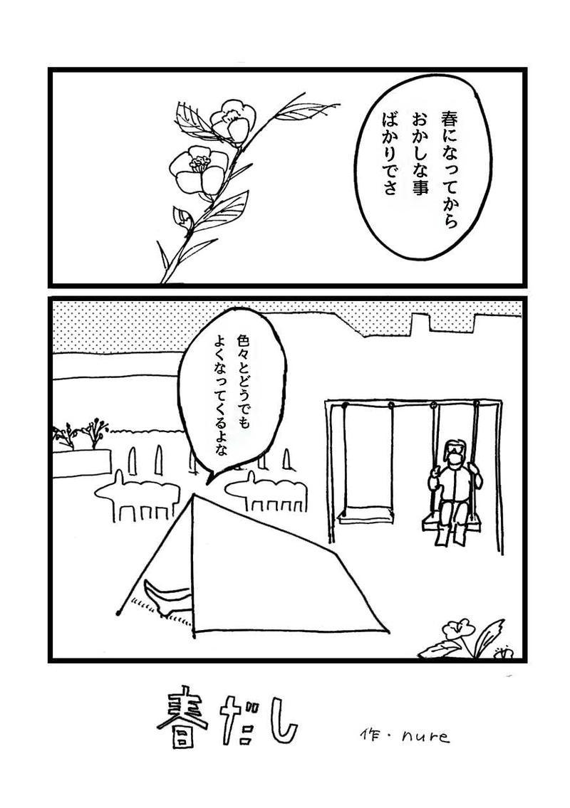 『春だし』nure