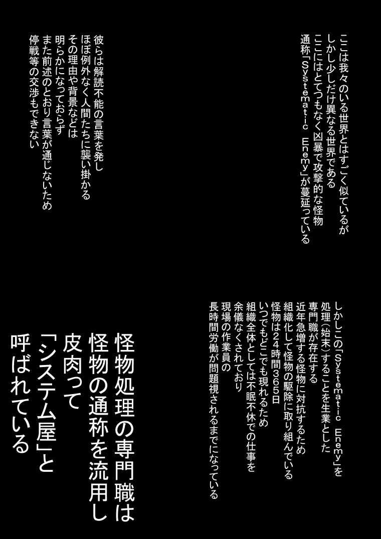 01 プロローグ