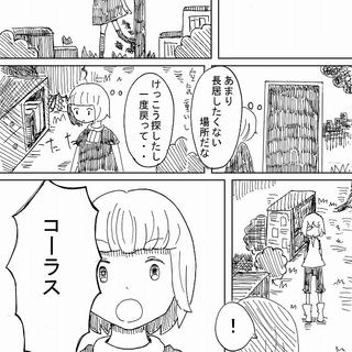 アイカギ屋 第5話(4)後継者
