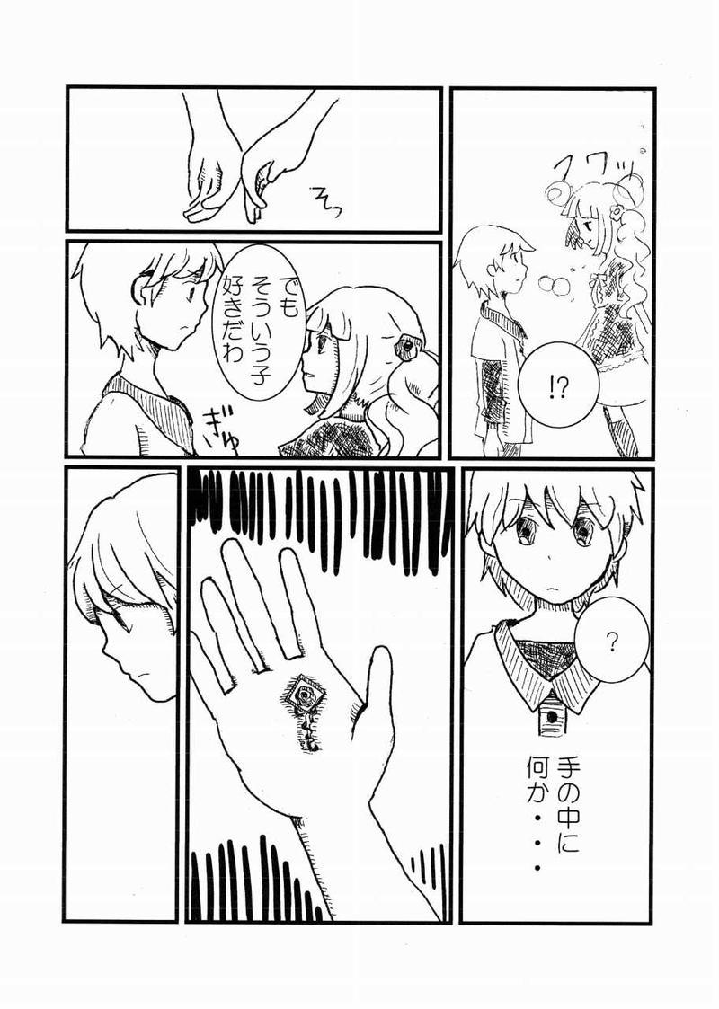 (5)心のトビラ