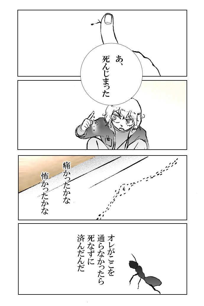 No.15「アントーニョ・スミス」