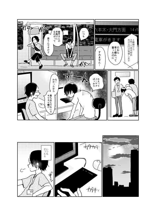 夜の東京は海の匂い