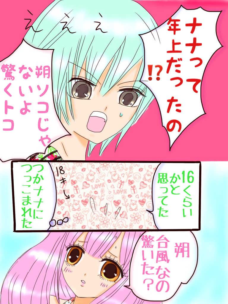 ☆6☆ビーチフラッグバトル後編w