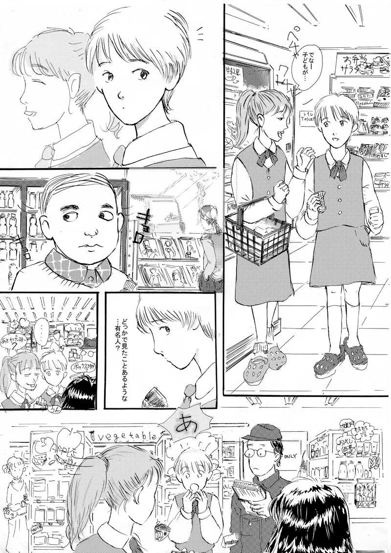 田中風男のクリスマス