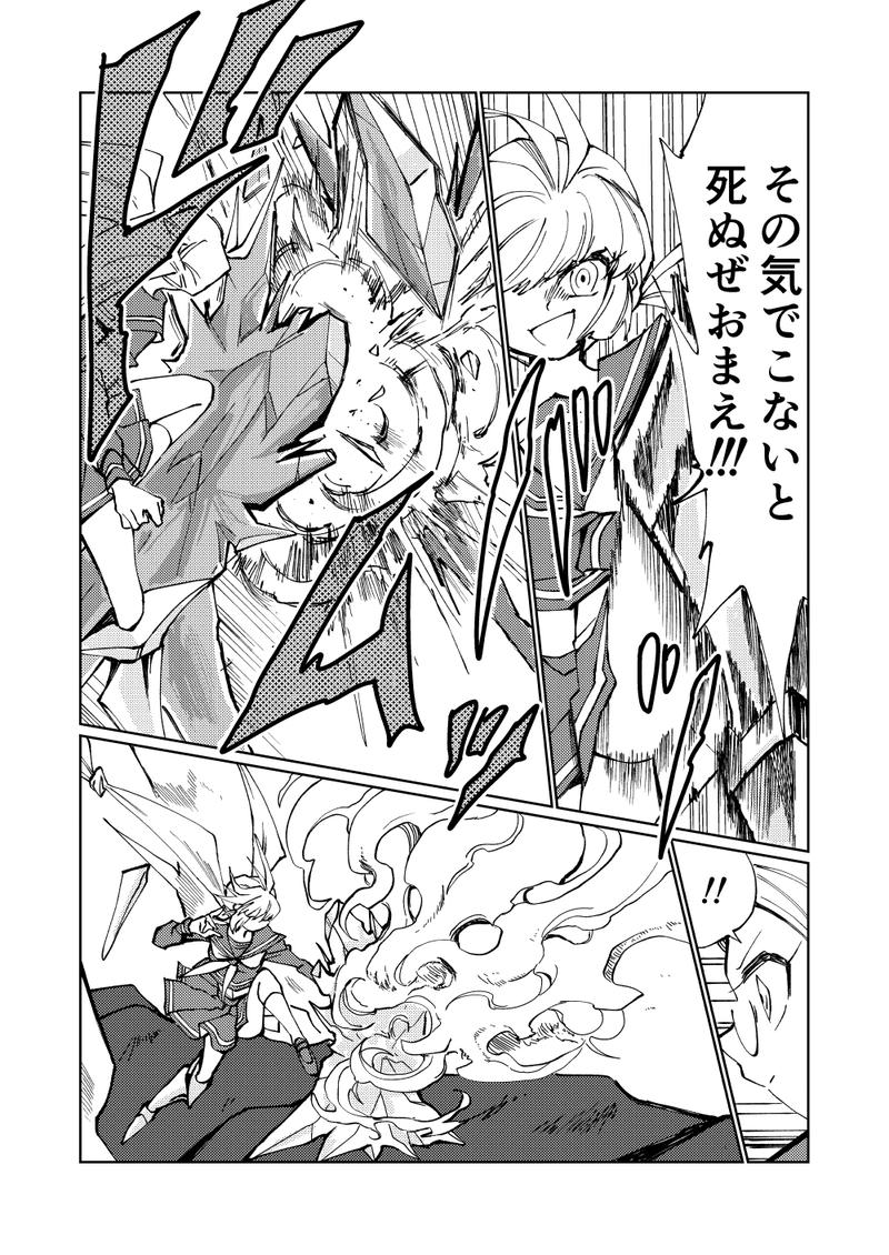第4話(後) ブラック・ストレンジャー