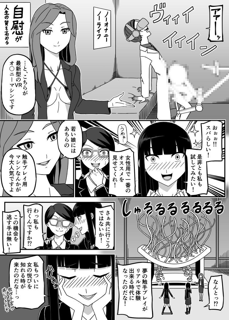 パンティ☆無限ループ