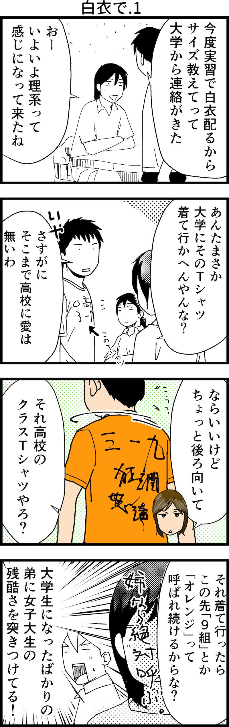 白衣で・1