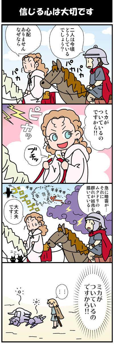 【4コマ】 レオミカ超特急編
