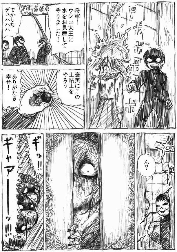 トイレの幽霊