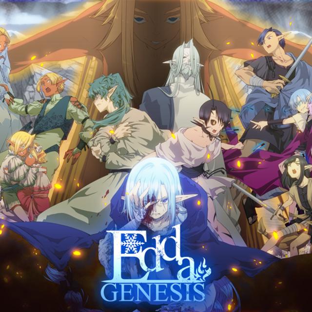 (旧版)Edda: GENESIS